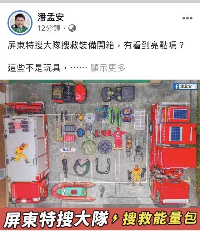 潘孟安稍早PO特搜大隊裝備開箱文。(取自潘孟安臉書)