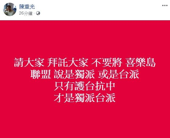 台灣獨立建國聯盟主席陳重光今上午在臉書發文,「拜託大家不要將喜樂島聯盟說是獨派或是台派」。(圖翻攝自陳重光臉書)