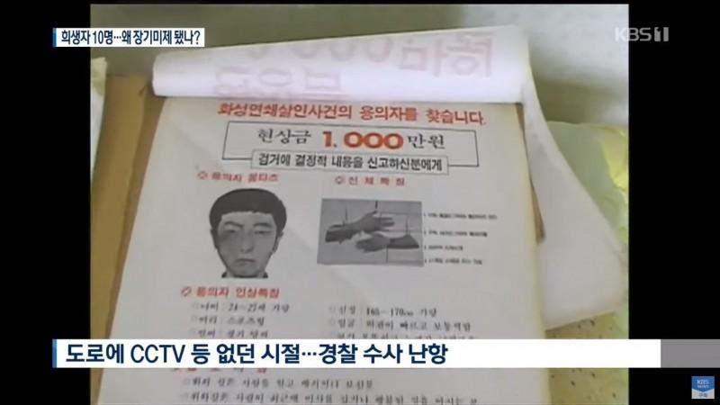 韓國媒體18日大篇幅報導指出,韓國科學搜查研究院發現,有名正在服刑的犯人,其DNA與「華城連環殺人案」的兇嫌完全符合。(圖擷取自YOUTUBE_KBS)