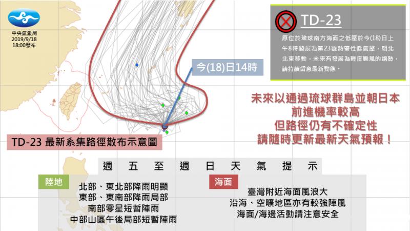 中央氣象局表示,通過琉球群島、往日本前進的機率高,但仍有機會接近台灣東北方海面,必須留意最新路徑動態。(圖片擷取自「報天氣-中央氣象局」臉書)