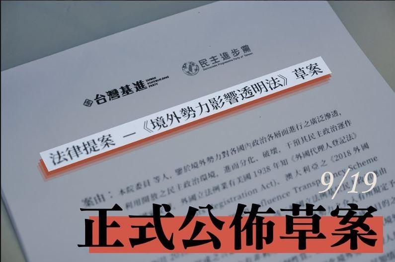 台灣基進明(19)日將與民進黨立委共同召開記者會,釋出《境外勢力影響透明法》草案完整內容。(圖取自臉書 台灣基進)