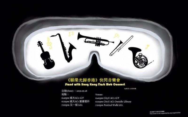 反送中》港人發起快閃音樂會 樂隊奏《願榮光歸香港》