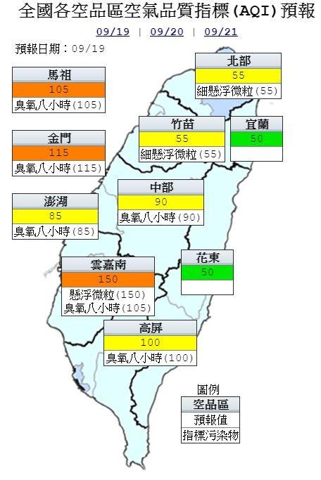 空品方面,雲嘉南、馬祖、金門較差,請民眾特別留意。(截取自環保署空氣品質監測網)