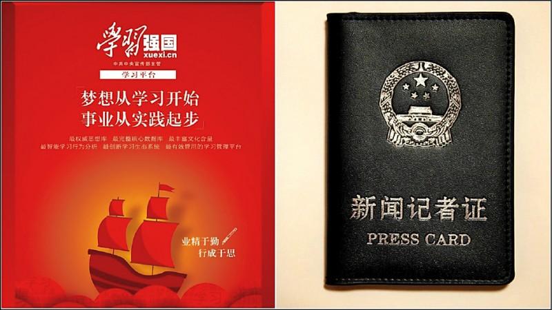 中國換發記者證 加考「習思想」