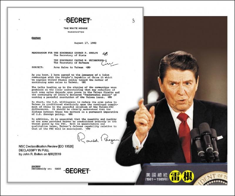 甫離職的前美國國安顧問波頓,於八月三十日批准公文(取自美國在台協會網站),將「八一七公報」的雷根總統(美聯社檔案照)備忘錄予以解密,該備忘錄以對台軍售為主題,可說是「八一七公報」的但書。