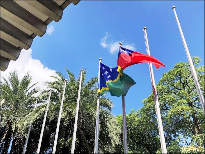 台灣與索羅門群島斷交,牽動區域情勢。美國在台協會(AIT)昨表示,美國持續關切中國挖角台灣友邦的作為,並正在探討「關於應對的各種選項」。圖為我國國旗與索羅門國旗。(資料照,記者呂伊萱攝)