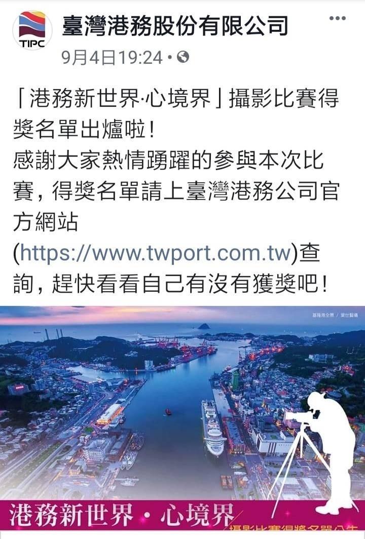 台灣港務公司攝影比賽出槌,留下公布得獎名單訊息,卻無內容的奇怪畫面。(取自台灣港務公司臉書)