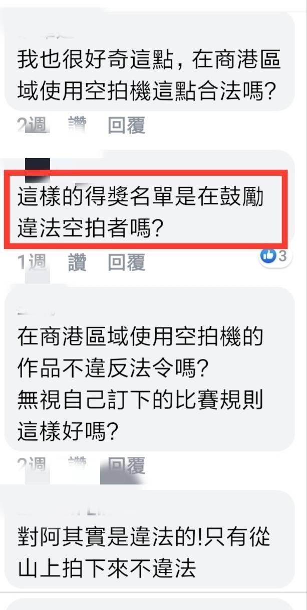 網友質疑得獎名單是在鼓勵違法空拍者。(取自台灣港務公司臉書)