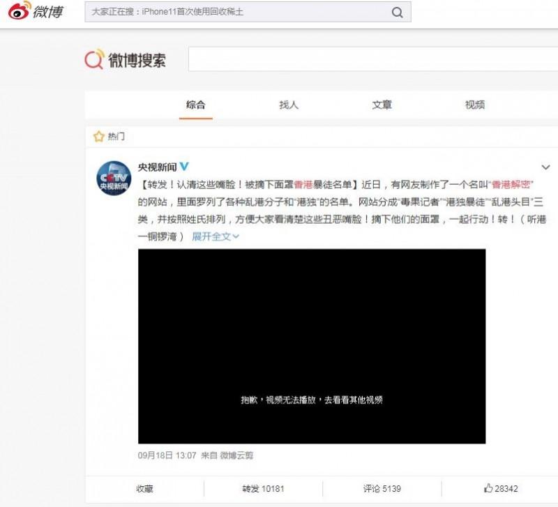 近日網路上出現一個「香港解密」網站,曝光香港民主派人士、反送中抗爭者及新聞工作者的個資,此外,這個網站甚至獲中國官媒央視掛保證,除了在微博分享該網站影片,還呼籲網友「摘下他們的面罩」。(圖擷取自微博)