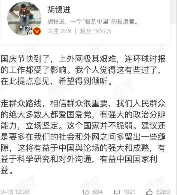 《環球時報》總編胡錫進在微博抱怨翻牆太難,希望政府「留一些縫隙」。(擷取自王宏恩臉書)
