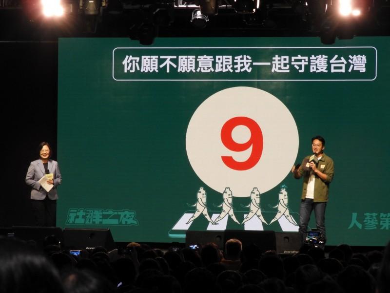 總統蔡英文今晚出席「社群之夜–人蔘第一次」活動表示,這一百多天將是台灣有史以來最慘烈選戰,大家有沒有信心,「願不願意跟我一起守護台灣」。(讀者提供)