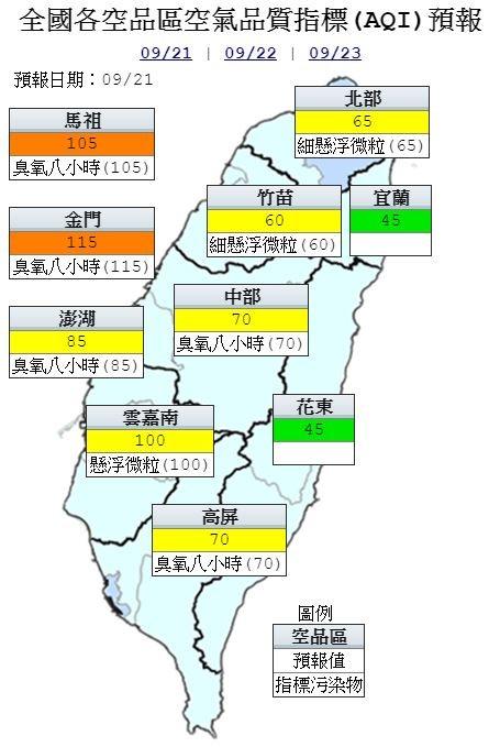 空品方面,明天宜花東為綠色「良好」等級,多數地區為黃色「普通」等級,金門、馬祖為橘色提醒等級。(截取自環保署空氣品質監測網)