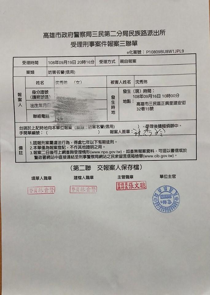 沈秀玲告韓粉19日提起第5波報案,她也透露支持罷免韓國瑜的5大原因。(圖擷取自沈秀玲臉書)