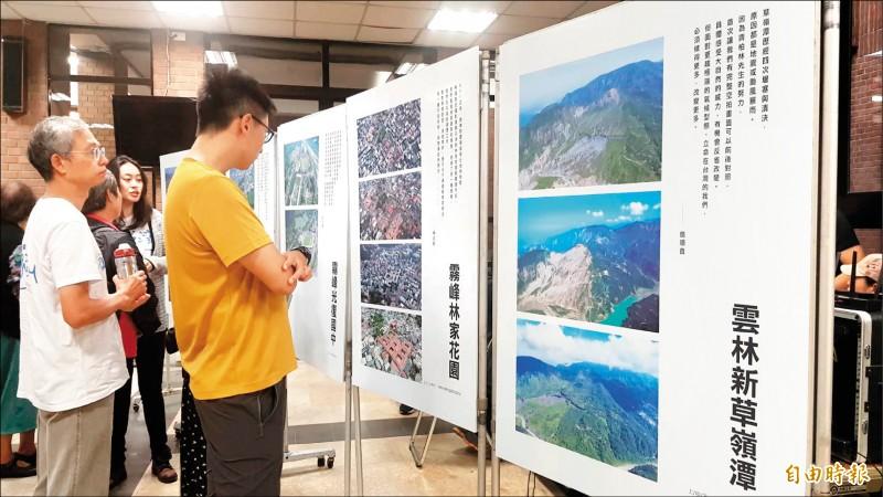 齊柏林基金會昨天舉辦來自齊柏林的叮嚀展覽與論壇,展示十組齊柏林拍攝的照片來看台灣山林的變化。(記者簡惠茹攝)