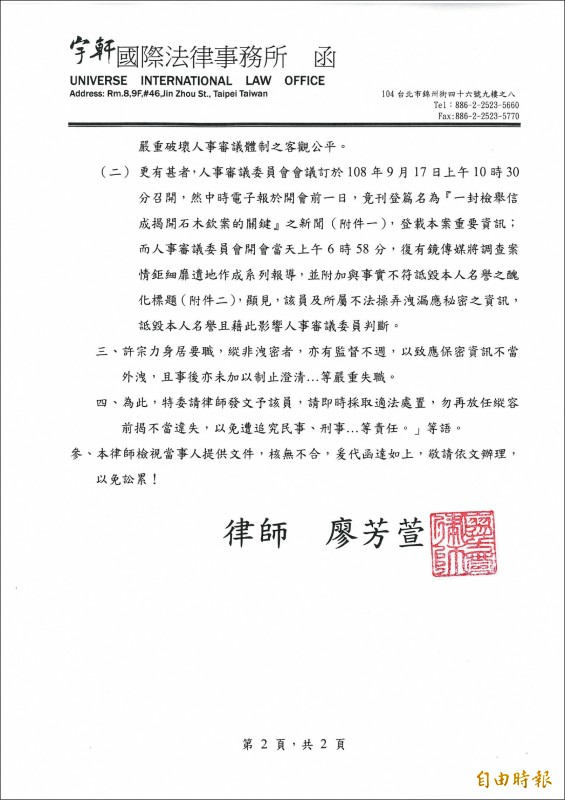 石木欽委請律師廖芳萱對司法院長許宗力發出律師函。(記者吳政峰攝)