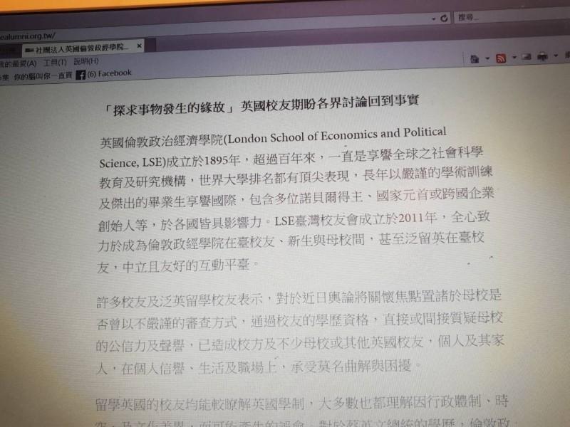 不滿蔡英文博士論文遭質疑作假,LSE台灣校友會發表聲明。(圖擷自校友會網站)