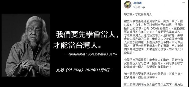 成大學者李忠憲PO臉文向史明前輩致敬。(擷自李忠憲臉書)