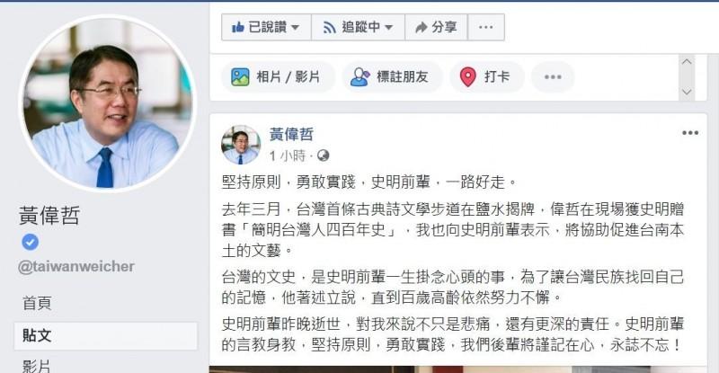 台南市長黃偉哲PO文悼念史明前輩。(擷自黃偉哲臉書)