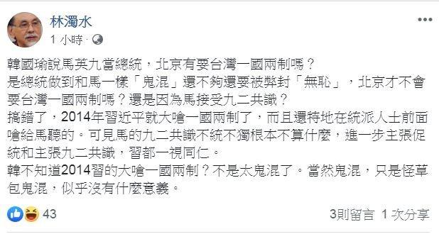 前立委林濁水表示,韓國瑜搞錯了,2014年中國領導人習近平就大嗆一國兩制,且還特地在統派人士前面嗆給馬聽的。(圖擷取自林濁水臉書)