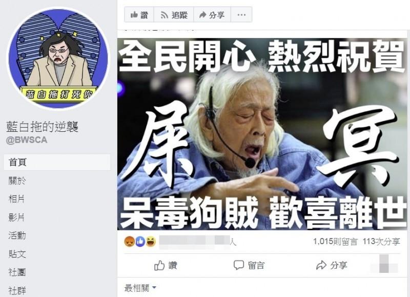 台灣獨立建國運動先驅史明昨(21)深夜病逝,享嵩壽103歲,未料知名挺藍粉專「藍白拖的逆襲」竟製圖辱罵嘲諷史明,許多網友看不下去怒嗆,「沒水準到不配當人」、「垃圾粉絲團沒極限」。(圖擷取自臉書)