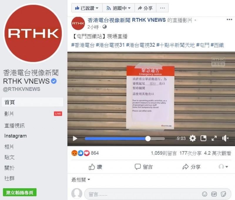 香港反送中抗爭至今已逾百日,今(21)日下午2點正進行「光復屯門公園」遊行,對此,香港港鐵下午1點起即暫時關閉屯門站,下午3點將暫時關閉元朗站,列車將不停此2站。(圖擷取自臉書粉專「香港電視台影像新聞」)