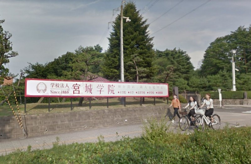 位於日本仙台市的宮城學院女子大學,將自2021年度起招收跨性別女性。(擷取自Google街景)