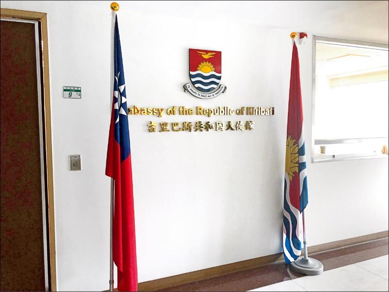 吉里巴斯駐台大使館。(資料照)