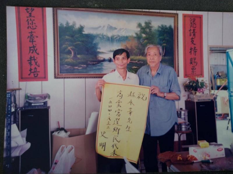 史明1994年6月到枋寮祝賀林水華當選代表。(記者陳彥廷翻攝)
