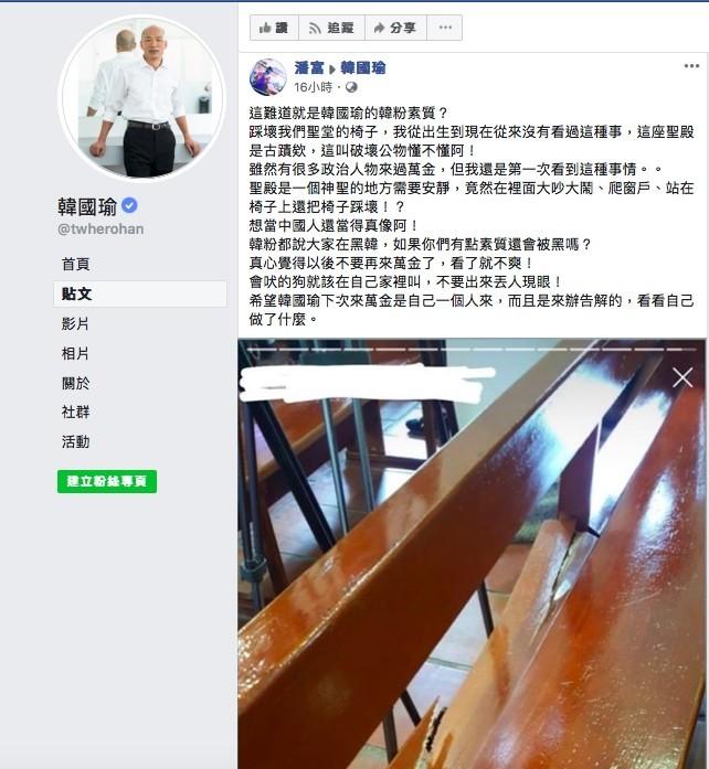 網友怒發文直指聖堂椅子才剛整修完就遭韓粉踩踏破壞。(翻攝自臉書)
