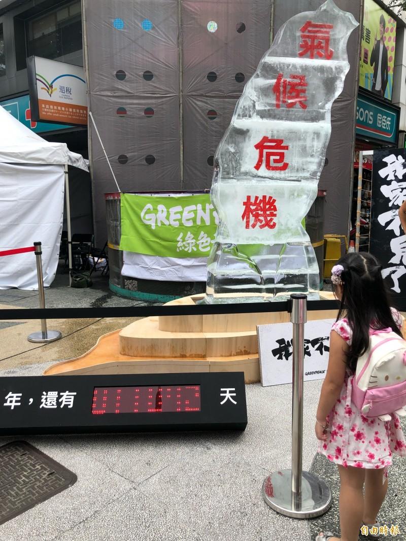 巨大冰雕融化西門町街頭 青年要總統候選人提出氣候政策