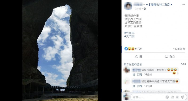 中國張家界的天門洞,被台灣民眾發現竟然是台灣的形狀。(圖擷取自爆廢公社)