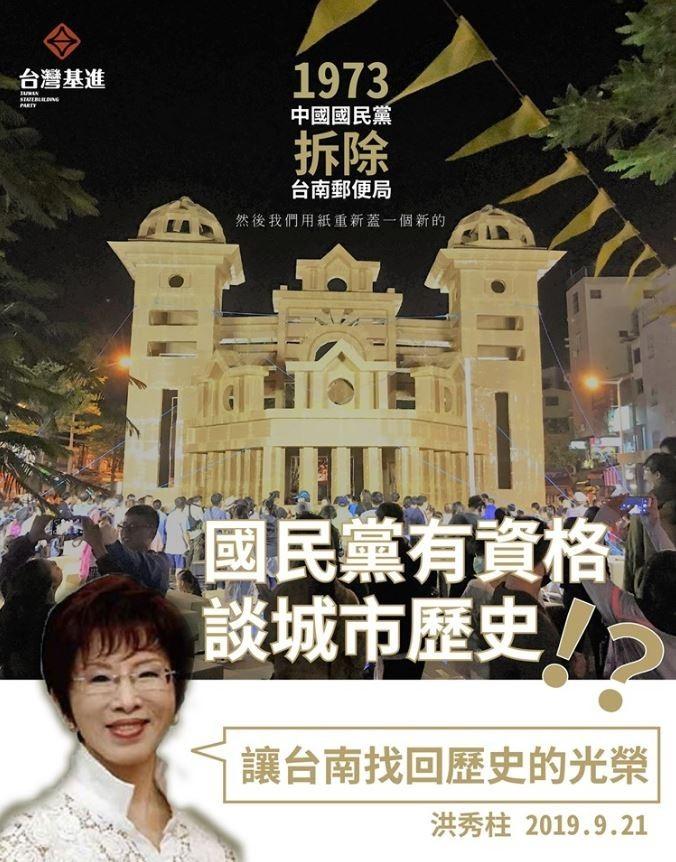 洪秀柱「盼台南重溫歷史光榮」 基進:拆郵便局的沒資格談