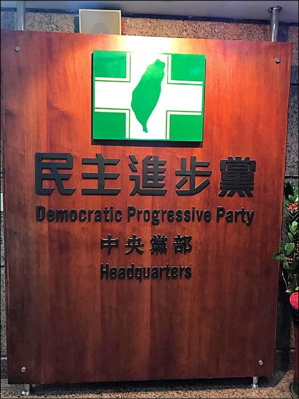 民進黨部分艱困區域立委選區派出「刺客」、「奇兵」突圍。(資料照)