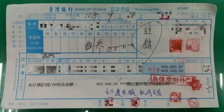 最後保住陳男的83萬血汗錢(記者楊政郡翻攝)