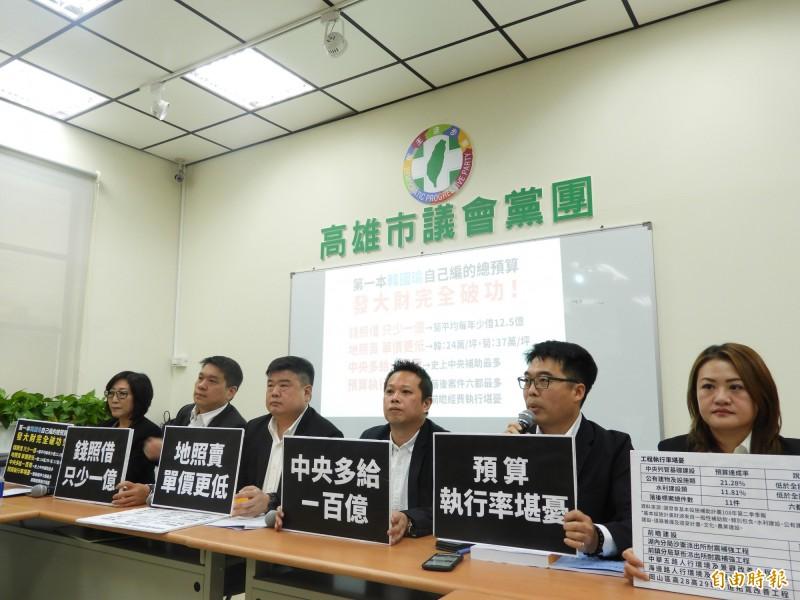 民進黨高雄市議員召開「第一本韓國瑜自己編的預算,發大財完全破功!」記者會。(記者葛祐豪攝)