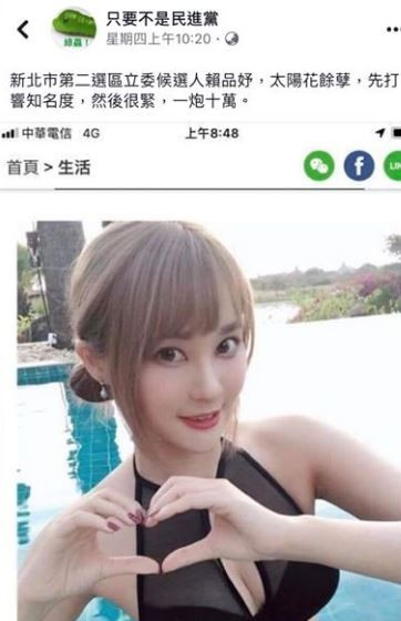 接受民進黨徵召的立委參選人賴品妤,今日於臉書發文,指稱遭國民黨總統參選人韓國瑜的支持者們說她「一炮10萬」,讓她試問「這是不是貴黨的核心價值?」(圖截取自臉書)