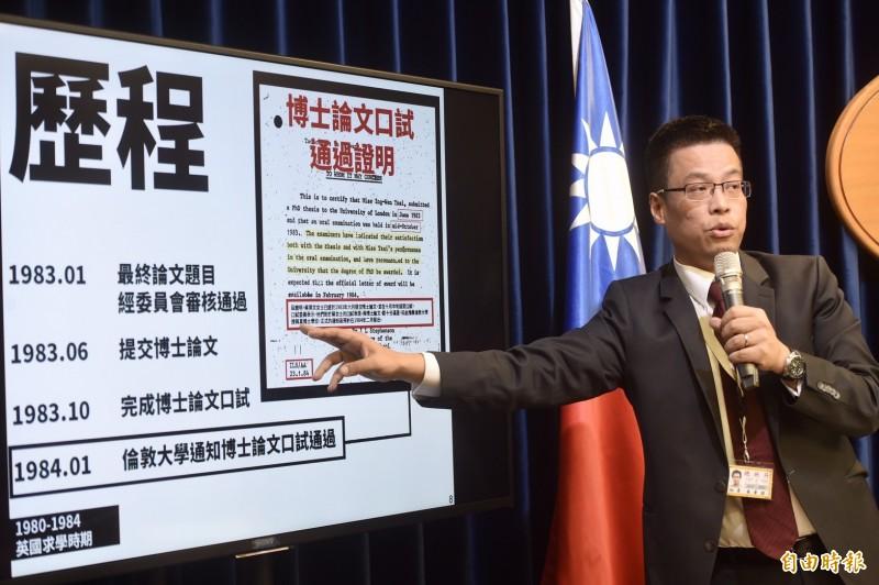 黃重諺並提供蔡總統1984年1月統博士論文口試通過證明,內文載明蔡總統在1983年6月提交論文、10月中接受口試。(記者簡榮豐攝)