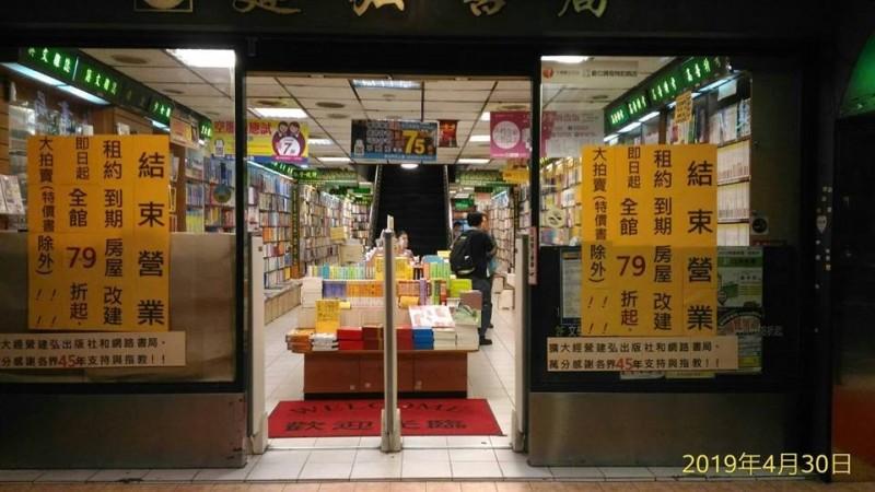 建弘書局日前在店外玻璃窗上貼出結束營業公告。(擷取自建弘書局臉書)