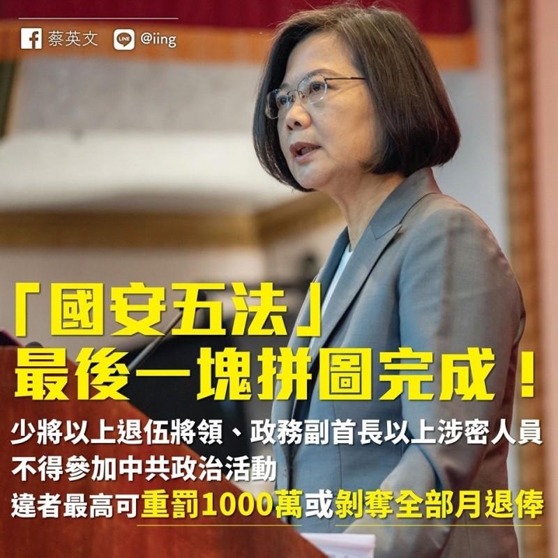 蔡英文推動國安五法修法,反制中國的作為並確保台灣民主。(圖擷取自蔡英文臉書)