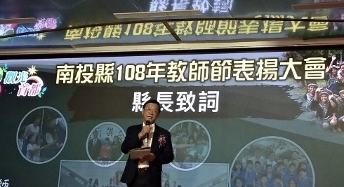 南投縣長林明溱在頒獎典禮上致詞時,被爆料用南投縣長的身份,為高雄市長、國民黨總統參選人韓國瑜拉票。(讀者提供)