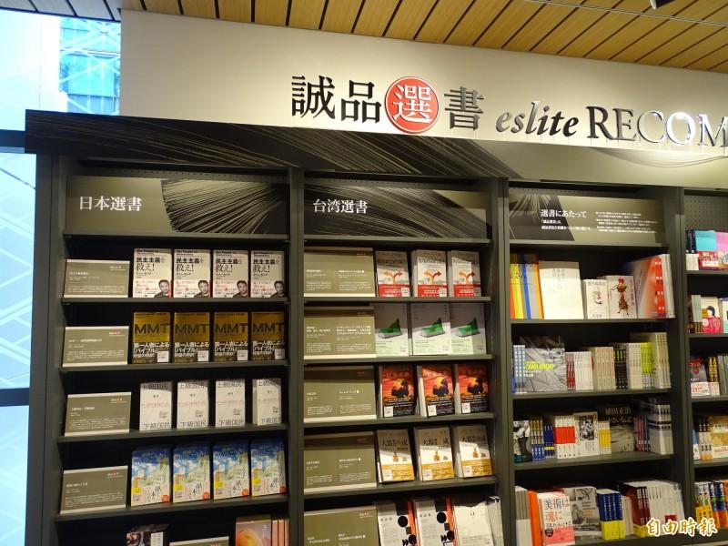 「誠品生活日本橋」保留了誠品選書空間。(駐日特派員林翠儀攝)