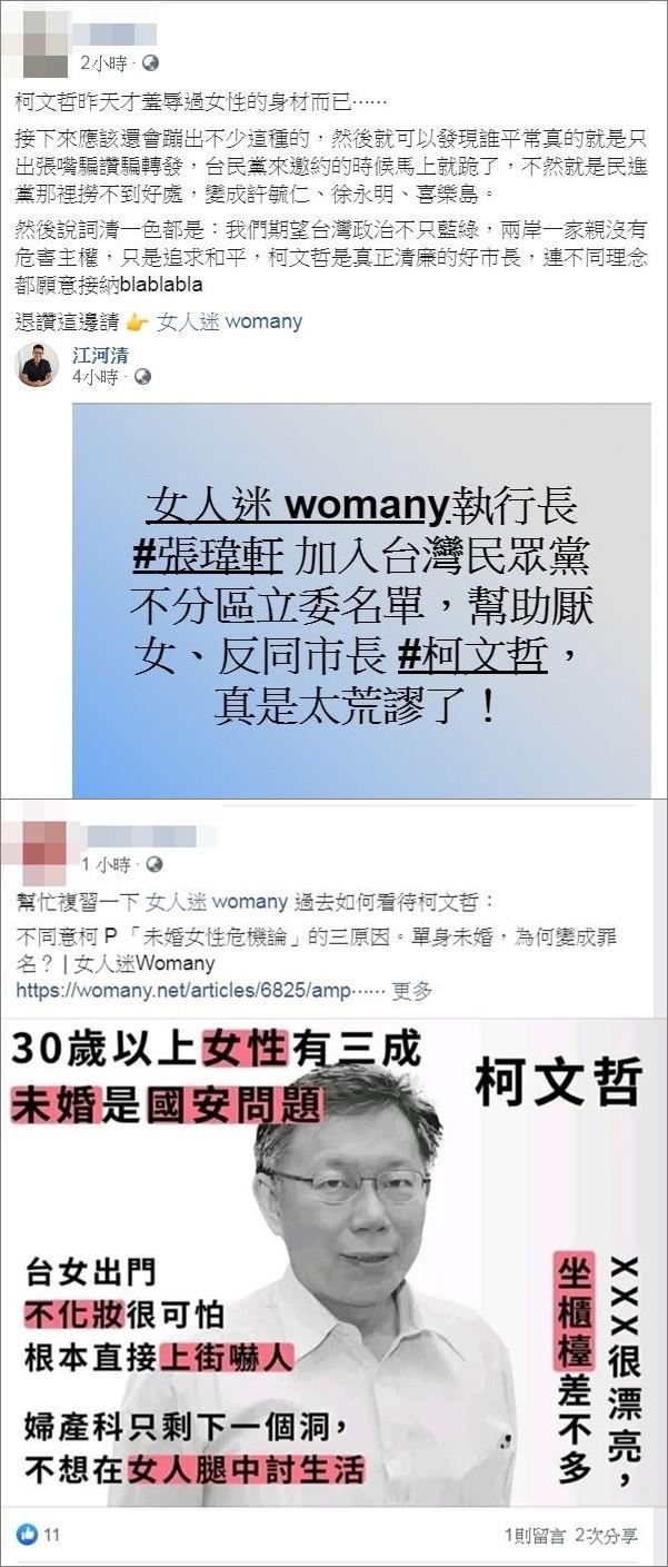 網友紛紛在「女人迷」臉書留言,要求解釋為何張瑋軒會在民眾黨不分區立委名單內。(圖擷自女人迷臉書)