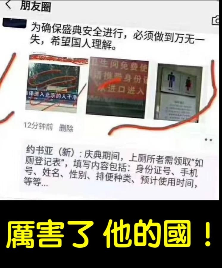 臉書粉專「只是堵藍」也在臉書分享一張疑似中國網友間流傳的公告,內容指出,在中共國慶期間,民眾上廁所需領取「如廁所登記表」也,需填寫「身分證號、手機號碼、姓名、性別、排便種類、預計使用時間等等」。(圖擷取自只是堵藍臉書)