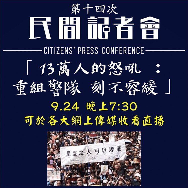 「民間記者會」稱,9月8日至9日2天共收集了13萬人的回應,以5分為滿分,居然有9成給香港警隊0分。(圖擷取自TG_民間記者會頻道)