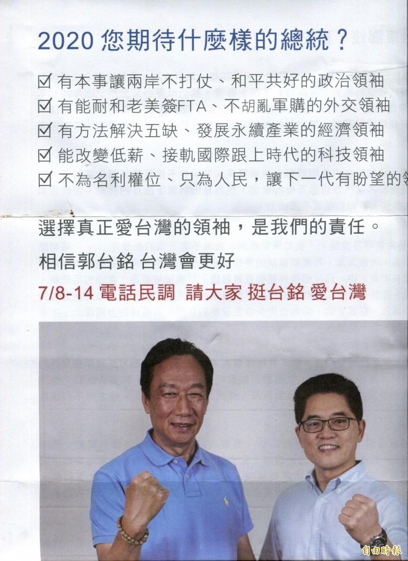 前台東縣長黃健庭曾寫文宣,幫忙拉抬郭台銘聲勢。(資料照)