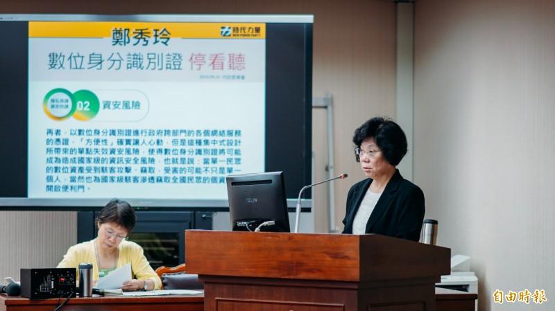 時代力量立委鄭秀玲(右)建議,數位身分證應先進行小規模發行測試。(記者黃欣柏攝)