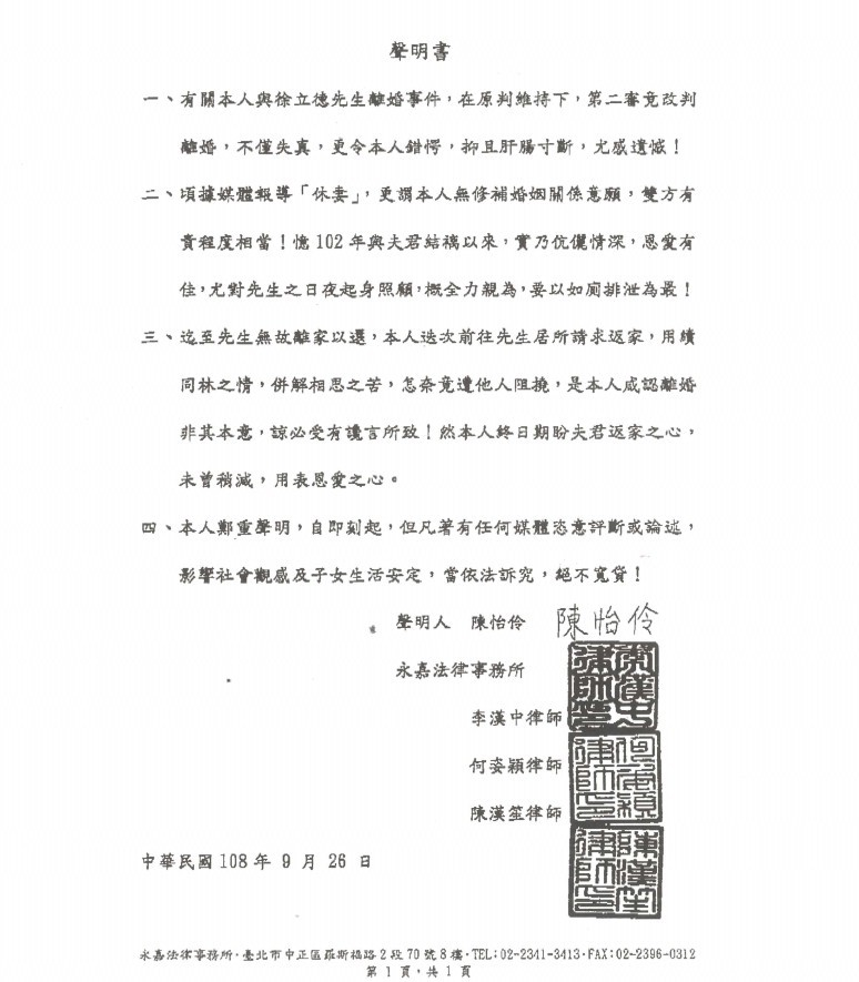 陳怡伶今發聲明,對高院改判准許離婚,不僅失真、錯愕,尤其感到遺憾。(記者楊國文攝)