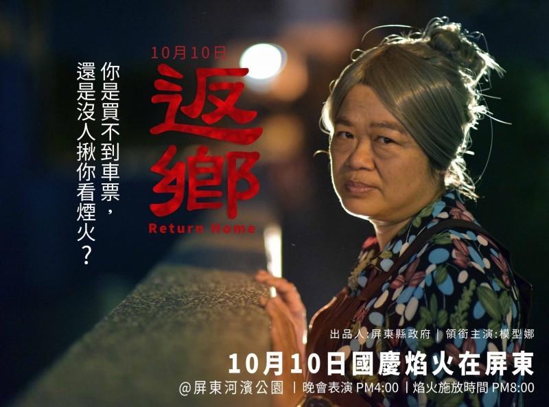 國慶焰火第二波宣傳海報。(圖由屏東縣政府提供)