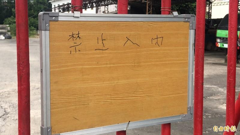 校門掛著禁止入內的牌子。(記者羅欣貞攝)