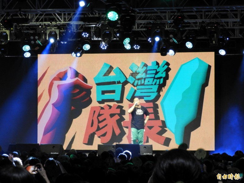 「台灣派對」黨慶活動明日下午將於北平東路登場,民進黨邀請到董事長樂團、嘻哈歌手大支等音樂人擔任表演嘉賓。圖為大支在社群之夜演唱台灣隊長嗨翻全場。(資料照)